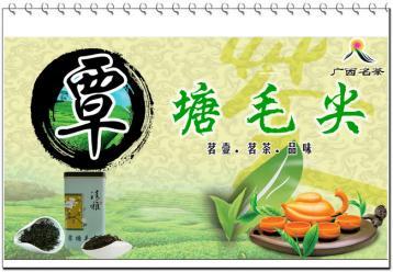 广西名茶:覃塘毛尖茶