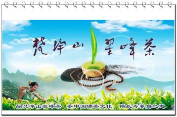 梵净山翠峰茶|贵州十大名茶