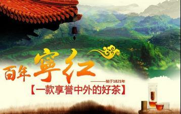 江西名茶:宁红工夫