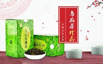 文山包种茶|台湾名茶