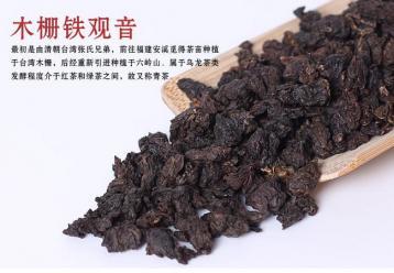 木栅铁观音 |台湾十大名茶