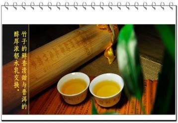 诗情画意竹筒茶|竹筒香茶