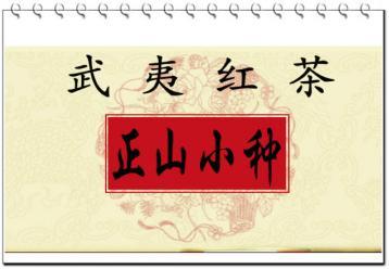 正山小种400年发展全史(精华)|正山小种历史