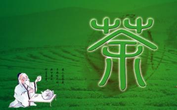 关于茶名与茶字起源 中国茶文化