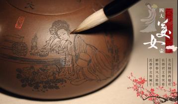 浅谈紫砂壶陶刻文化|紫砂壶艺术