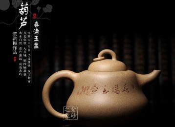 葫芦形紫砂壶的原始文化涵义|紫砂壶设计