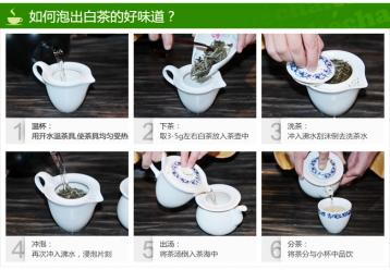 白茶冲泡步骤图|白茶泡法
