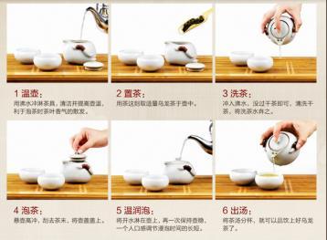 乌龙茶冲泡步骤图 茶叶冲泡图