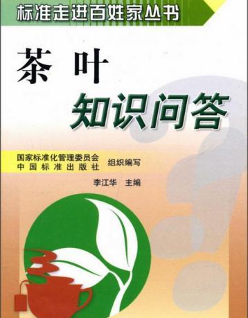 《茶叶知识问答》内容简介|茶叶书籍
