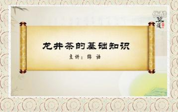 龙井茶知识视频|茶知识教学视频