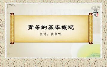 青茶基本知识|乌龙茶知识视频