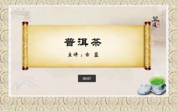 普洱茶知识视频|茶知识教学视频
