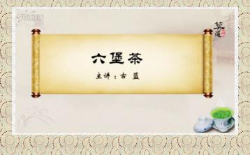 六堡茶知识视频|黑茶茶知识视频