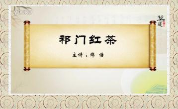 祁门红茶知识视频|茶知识视频