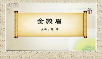 红茶金骏眉知识视频|红茶知识视频