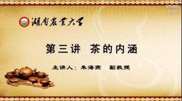茶道的内涵|茶道文化视频