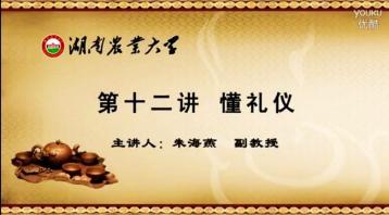 茶道礼仪知识|茶道教学视频
