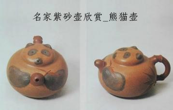 吕尧臣稀世壶熊猫壶鉴赏|紫砂壶图片