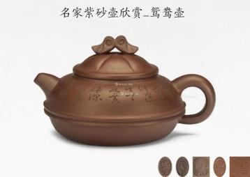 紫砂壶名家作品欣赏:鸳鸯壶