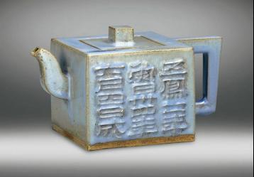 陈曼生制:钧釉金石文字方壶图片|四方壶