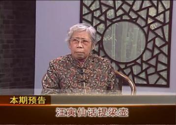 汪寅仙讲述提梁壶的变迁|大师说器