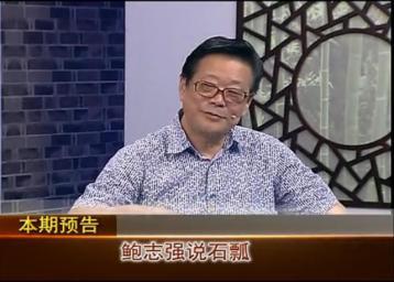 紫砂壶名家鲍志强谈石瓢