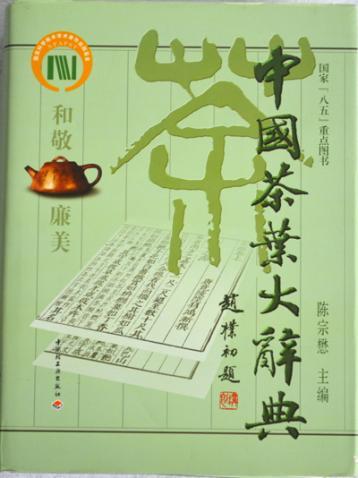 《中国茶叶大辞典》内容简介
