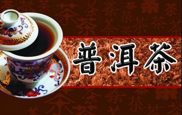 普洱茶简介|茶叶的种类