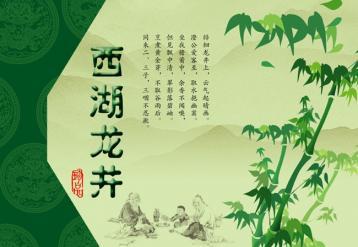 西湖龙井茶历史发展