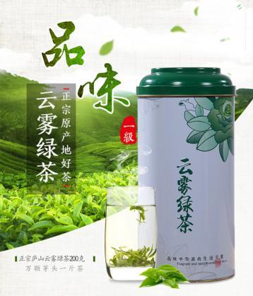 庐山云雾茶鉴别方法