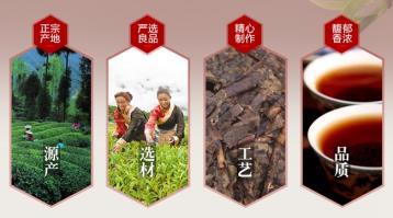 四川藏茶制作工艺与工序