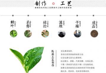 安化黑茶的制茶工艺