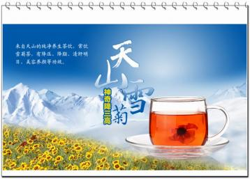 雪菊茶的功效