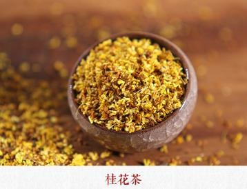 桂花茶制作方法及食用方法