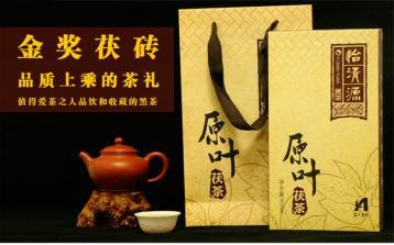 怡清源原叶茯砖茶价格|湖南安化黑茶