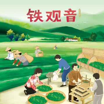 铁观音茶文化|铁观音海报设计图