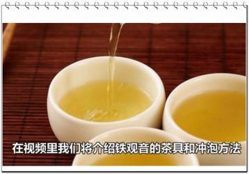茶具介绍|铁观音冲泡方法