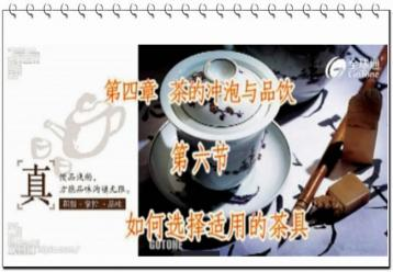 如何选择适用的茶具|韩义海茶道讲座