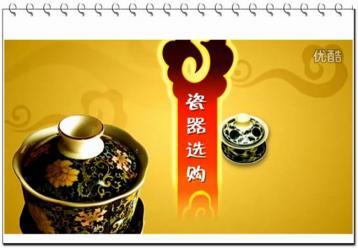 青花瓷茶具的选购|茶具选购视频