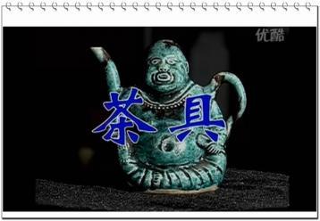 中国古玩 茶具文化视频