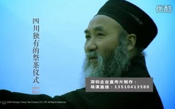天圃茶叶广告宣传片