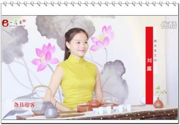 21式功夫茶茶艺图(茶艺师刘露演示)