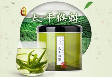 太平猴魁包装设计图|黄茶茶叶包装