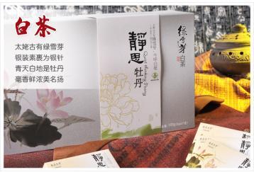白茶白牡丹包装图|福鼎白茶包装图片