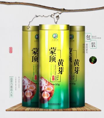 蒙顶黄芽包装盒图片|茶叶包装设计图