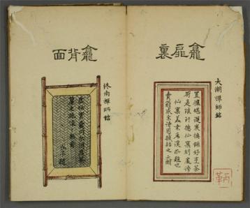 《卖茶翁茶器图》 日本煎茶茶具图谱
