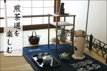 日本煎茶茶道 日本煎茶用具