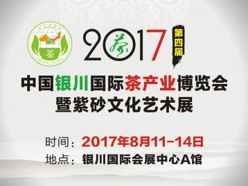 2017第四届中国银川国际茶产业博览会