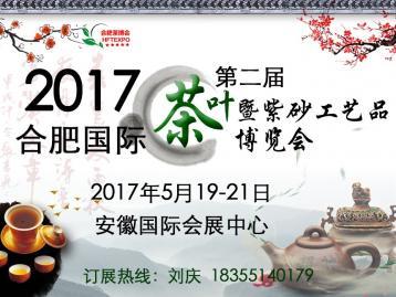 2017第二届合肥国际茶叶暨紫砂工艺品博览会
