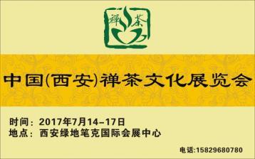 第二届中国(西安)禅茶文化博览会